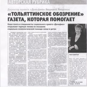 Статья №1 С.Лященко