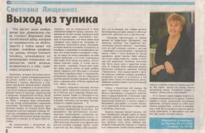 Статья №2 С.Лященко