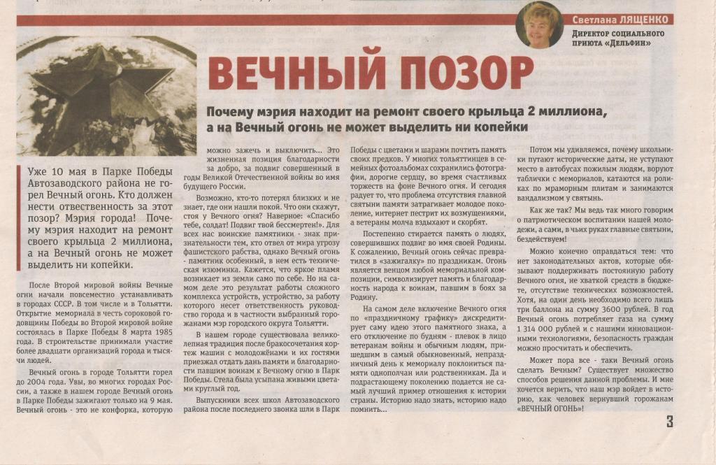 Статья С.М.Лященко Вечный позор