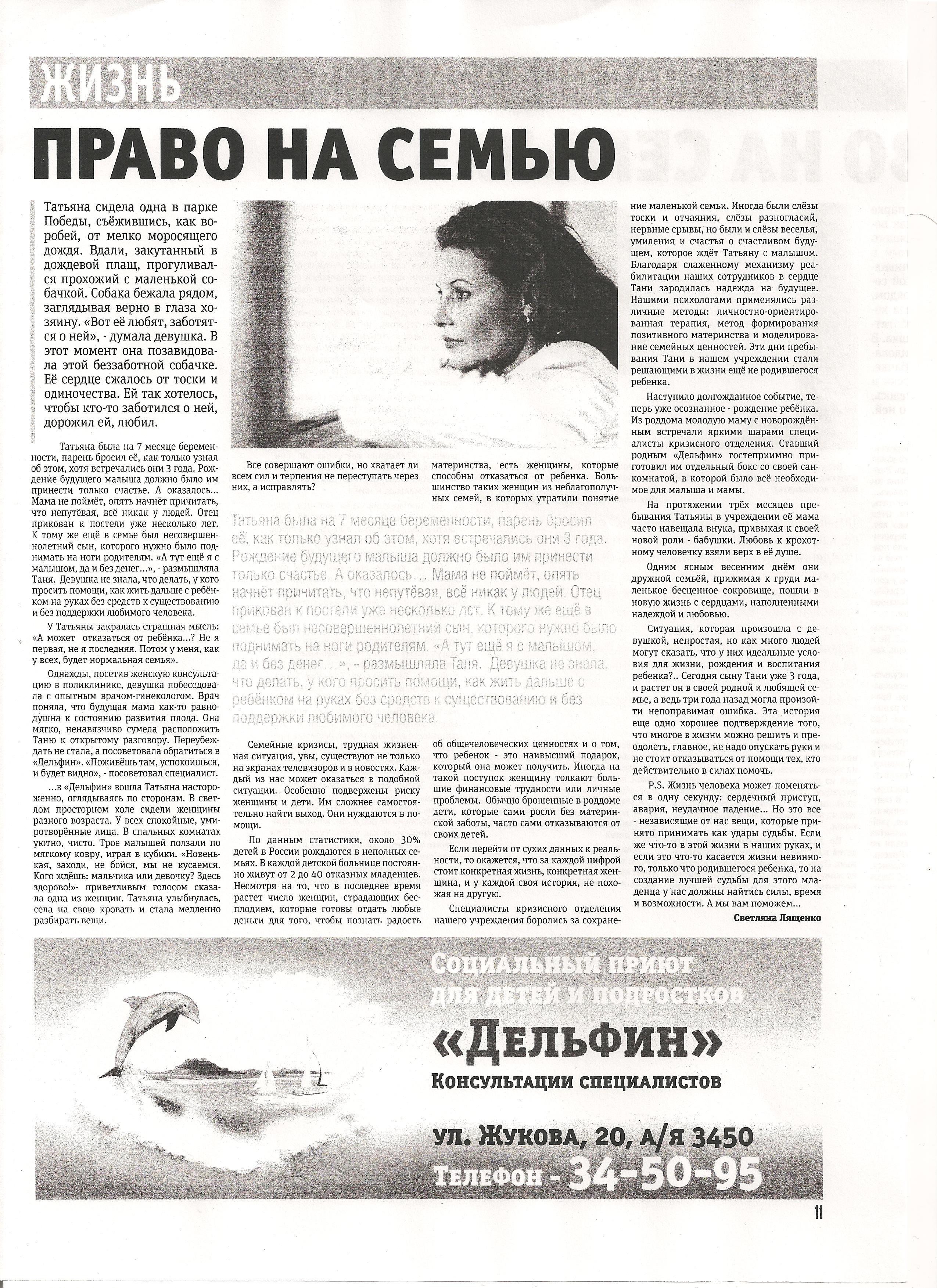 Статья С.М. Лященко Право на семью