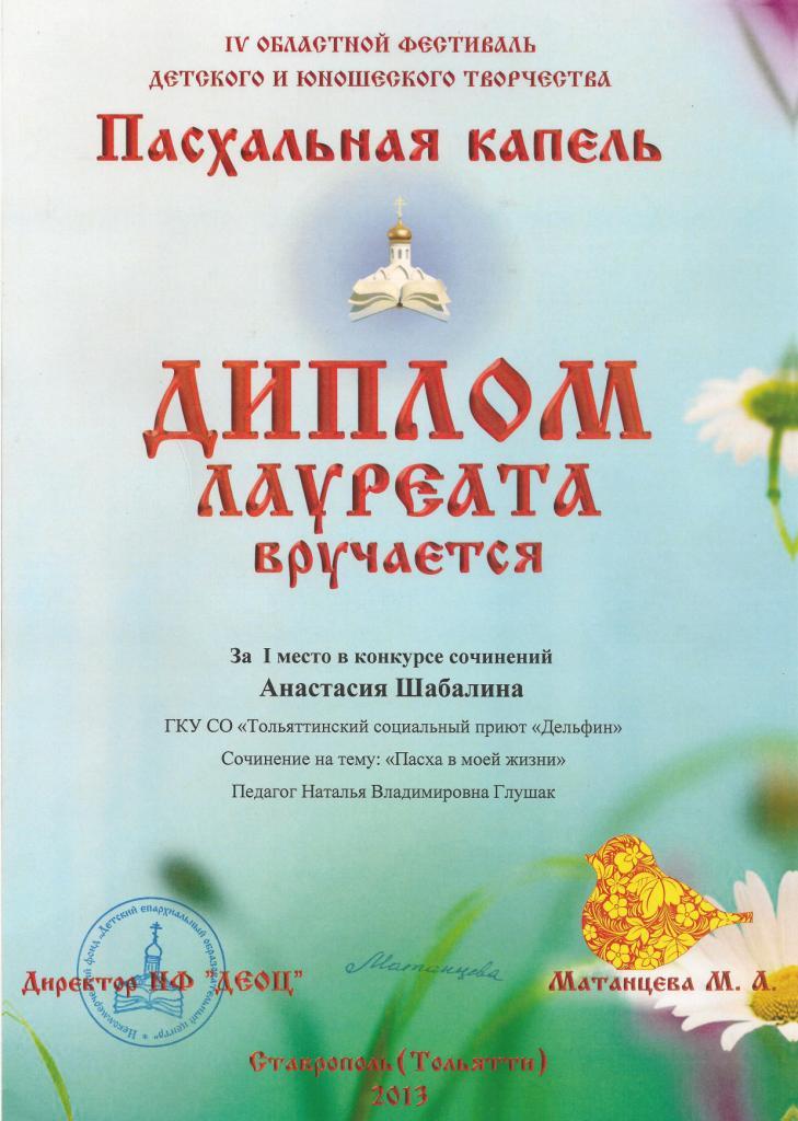 Diplom_Pashalna_Kapel