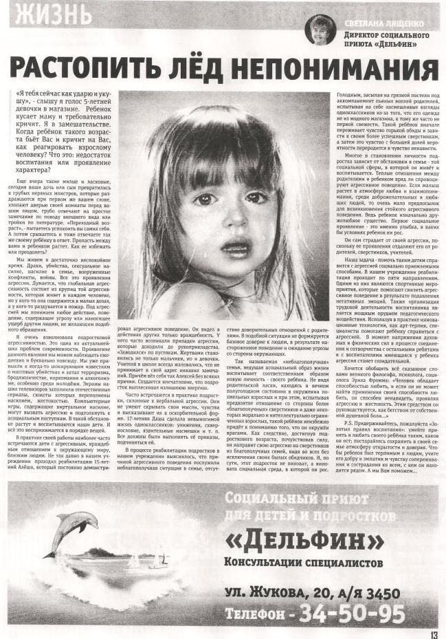 Статья С.М.Лященко - Растопить лёд непонимания