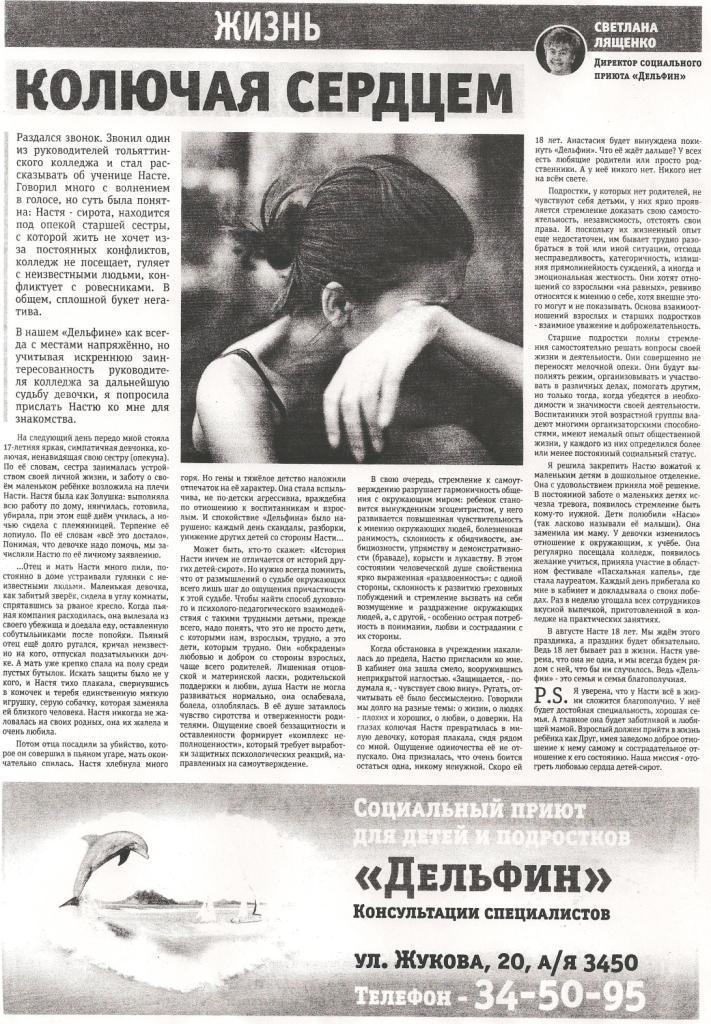 Статья С.М. Лященко Колячая сердцем