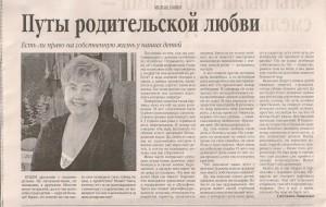 """""""Путы родительской любви"""""""