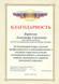 """Благодарность Государственной Думы Федерального собрания РФ """"За благотворный труд, высокий профессионализм и ответственность"""""""