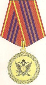 "Медаль ""За отличие в службе"" I степени"