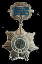 Почётный знак думы г.о. Тольятти «За заслуги перед городским сообществом