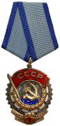 Почётный орден Трудового красного знамени