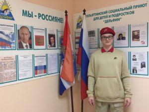 Юнармеец от Самарской области