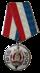 Медаль в честь 90 лет МВД России по Самарской области
