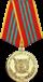 """Медаль """"За отличие в службе"""""""